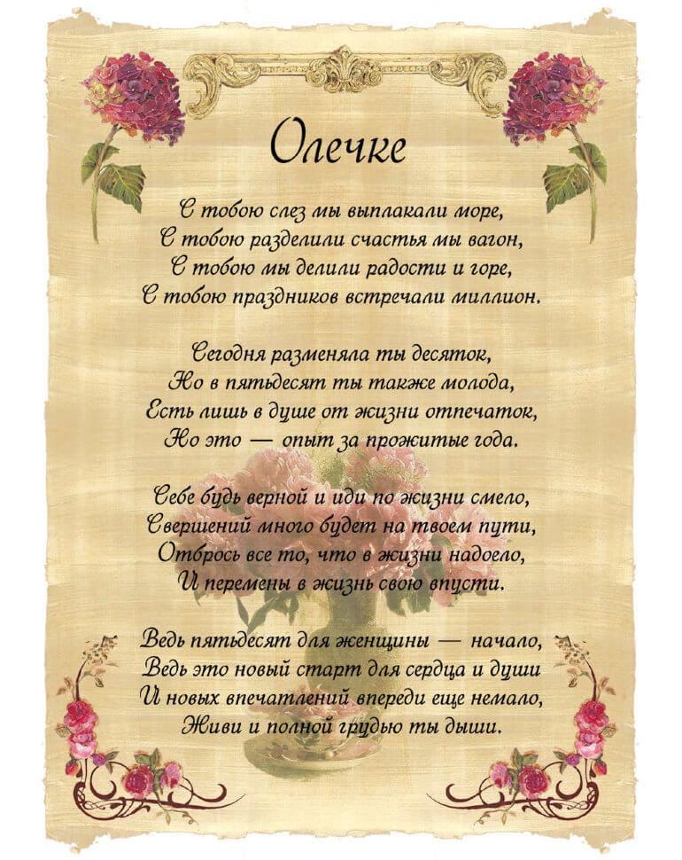 Поздравление на день рождения женщине в стихах (Папирус 30х40см в ... 8ae4a761662b3