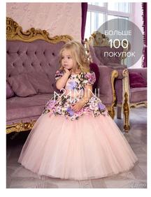 2d29269d9045bc5 Купить нарядные платья для девочек от 330 руб на www.berito.ru, 4150 ...